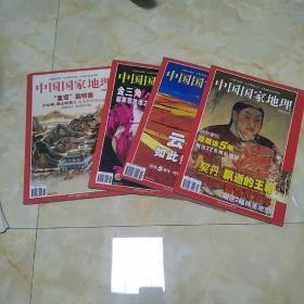 中国国家地理2002年8.11.10其中12带地图