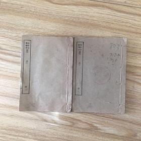 Republic of China Bookstore White Paper Mini-printed Ancient Book Reader: Mozi 2 (Volume 1, 2)