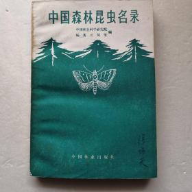 中国森林昆虫名录。