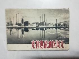 克拉玛依油区风光 1960.2(全8张)(画片)