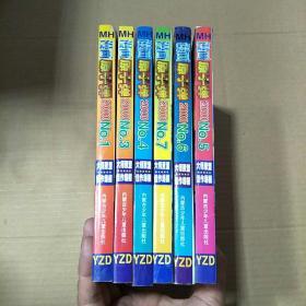 漫画原子弹2000年(1.3.4.5.6.7)6册合售