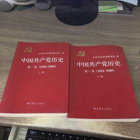 中国共产党历史:第一卷(1921—1949)(全二册):1921-1949  上下