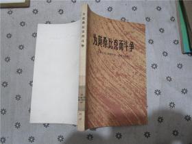 中国近代官制词典