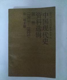中国现代史资料选集 第一册(1919-1923)