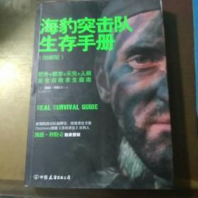 海豹突击队生存手册:完全自救求生指南