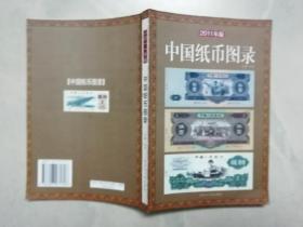 中国纸币图录 2011年版