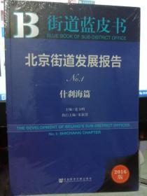 北京市街道发展报告什刹海篇