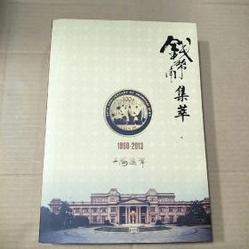 上海造币钱币角集萃