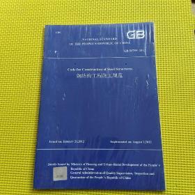 鋼結構工程施工規范 GB50755-2012 (英文版)