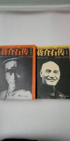 蒋介石传(最新版)1950-1975蒋介石传 : 1887-1949 : 最新版