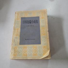 日本短篇小说选