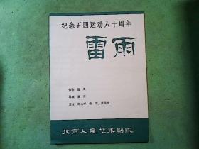 话剧节目单:雷雨(北京人艺)——五四运动六十周年