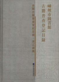 嵊州市图书馆古籍普查登记目录 (16开精装 全一册)