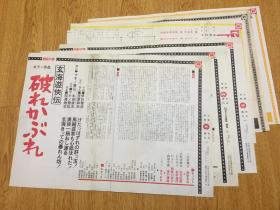 【日本电影资料21】日本70年代《大映映画》电影公司拍摄的电影介绍资料7张