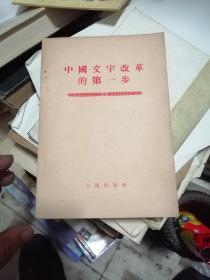 中国文字改革的第一步