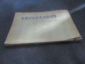 中国北方战争例选编