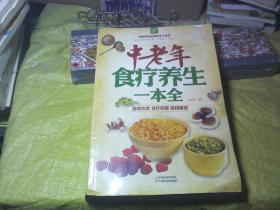 中国家庭必备养生工具书:中老年食疗养生一本全