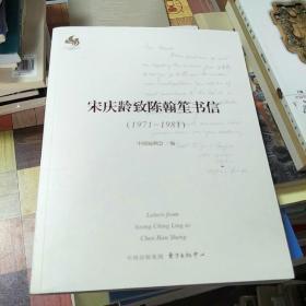 宋庆龄致陈翰笙书信(1971-1981)