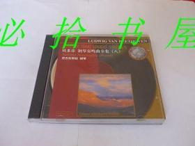 贝多芬 钢琴奏鸣曲全集[八]尼古拉耶娃 钢琴 CD                                                                               此商品只能发快递不能发挂刷