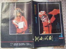 河南戏剧1990年第4期