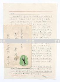 胡風夫人、著名兒童文學作家 梅志(屠玘華) 致何-劍-熏信札一通一頁 附實寄封 (談及丈夫平反事宜已基本落實,及身體健康狀況)HXTX106522