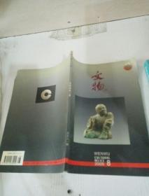 文物 2005.8