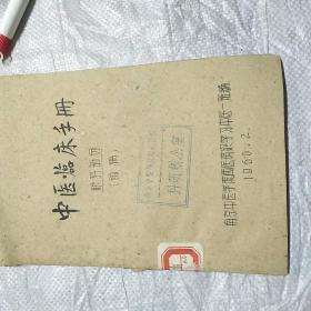 中医临床手册。眼科部分。(初稿)。。。。。南京中医学院西医离职学习中医一班编