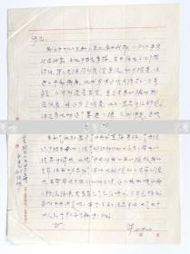 胡風夫人、著名兒童文學作家 梅志(屠玘華) 致何-劍-熏信札一通一頁 (談及丈夫住院情況及期間中央領導的關懷和問候)HXTX106524