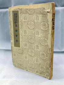 民国版《图绘宝鉴》国学基本丛书简编