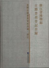 浙江省博物馆古籍普查登记目录 (16开精装 全一册)