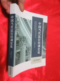 中国当代法官培训史论    【作者签名赠本】