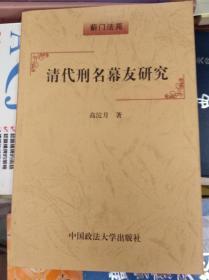 清代刑名幕友研究  00年初版