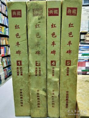 红色丰碑——中共党史专题典藏册第一册第二册第四册第五册