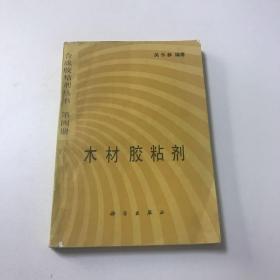 合成胶粘剂丛书第四册木材胶粘剂