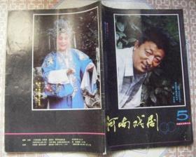 河南戏剧1990年第5期