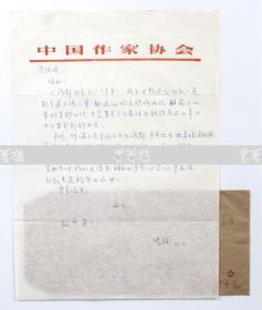 胡風之女、著名女作家 張曉風 1991年致唐-梅-芳信札一通一頁 附實寄封 (信及建議唐梅芳能夠抄錄何劍熏相關遺稿,在有關部門查看時,只給看前幾章內容等相關事宜;并推薦了著名雜文家何滿子;使用中國作家協會箋紙)HXTX106533