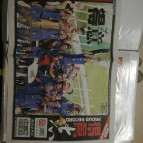 《新文化报》2006年德国足球世界杯意大利队夺冠的特刊。