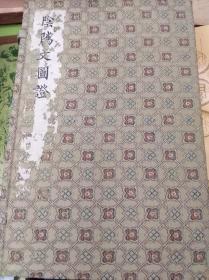 海昌蒋氏别下斋阴鸷文图证  上下册全, 95年线装影印道光本,稀缺包快递