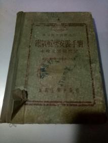 电气技工丛书之二 电器照明安装手册-布线及照明装置 1955年