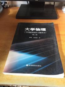 大学物理(当代物理前沿专题部分)第二版