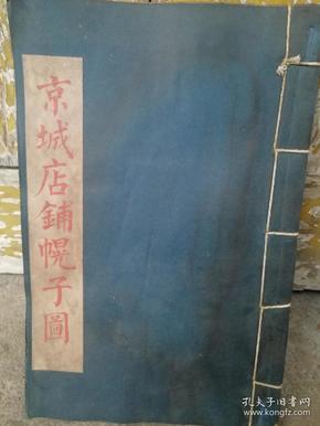 京城店铺幌子图