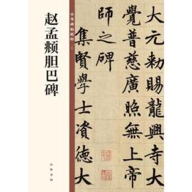 趙孟頫膽巴碑-中華碑帖精粹-一五