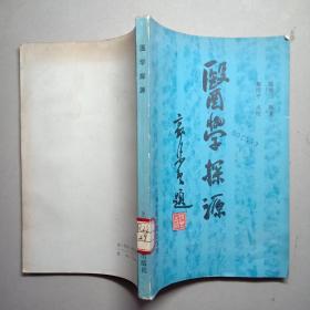 医学探源~1987年1版1印(馆书)
