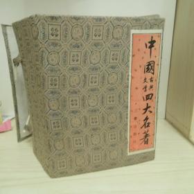 中国古典文学四大名著丛书《红楼梦》《西游记》《水浒全传》《三国演义》全四册,带锦外函套