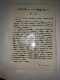 邓小平同志丰功伟绩永世长存  大型彩色展览图片全48张