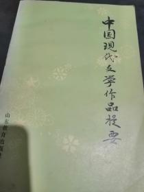中国当代文学作品提要