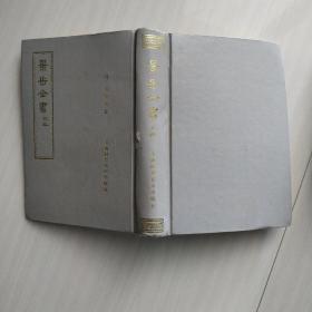 景岳全书上册