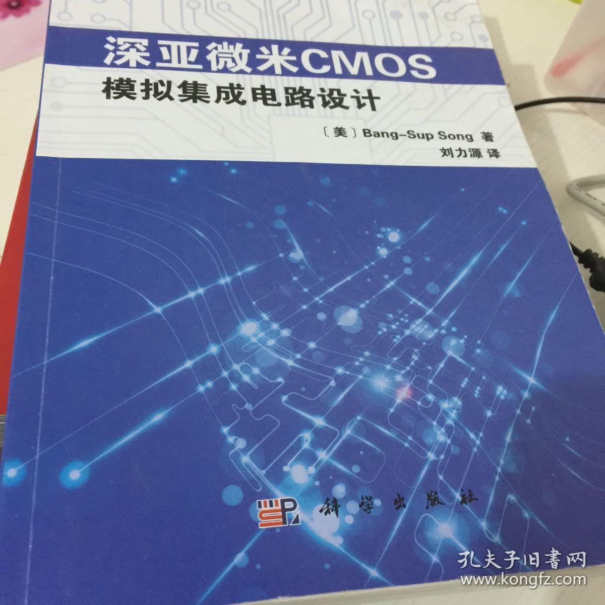 cmos模拟集成电路设计(第二版)(美)phillip e.allen