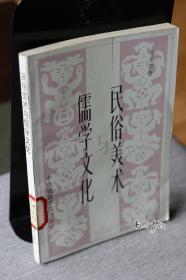 民俗美术与儒学文化