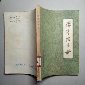 伤寒论手册(馆书)